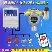 加气站液化气检测报警器,可燃气体报警仪