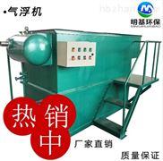 加药平流式溶气气浮机设备操作规程