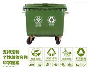 660L 塑料垃圾箱-环卫垃圾桶 厂家直销