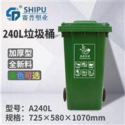 供应 A120L塑料垃圾箱 挂车垃圾桶厂家销售