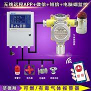 化工廠車間氟化氫報警器,防爆型可燃氣體探測器