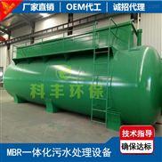50吨一体化废水处理设备