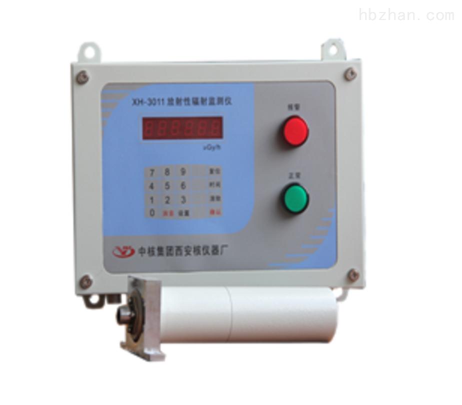 XH-3011放射性辐射监测仪
