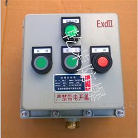 BXM51济南防爆控制按钮箱