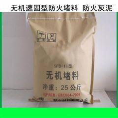 SFD-III無機防火灰泥一公斤報價
