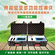YT-GT210多功能食品全项目测定仪