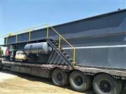 娄底组合气浮机、MBR一体化污水处理设备源头厂家