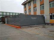 东营组合气浮机、卫生院污水处理设备当地厂家