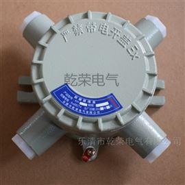AH不锈钢铝合金防爆接线盒现货生产厂家
