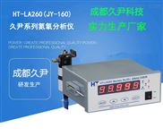 JY-160-氮氧分析仪