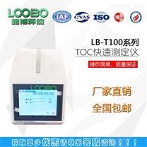 水質toc 總有機碳快速分析檢測儀