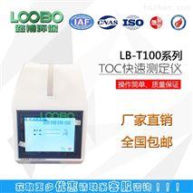 水质toc 总有机碳快速分析检测仪