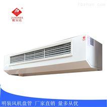 深圳明装风机盘管丨走水盘管2380风量丨5匹室内空调 批发