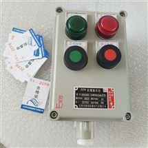 远程控制电机防爆操作按钮箱