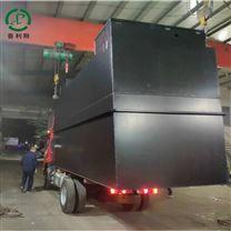 140d/t的一体化高速服务区污水处理设备