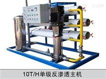 10T單級反滲透凈水設備