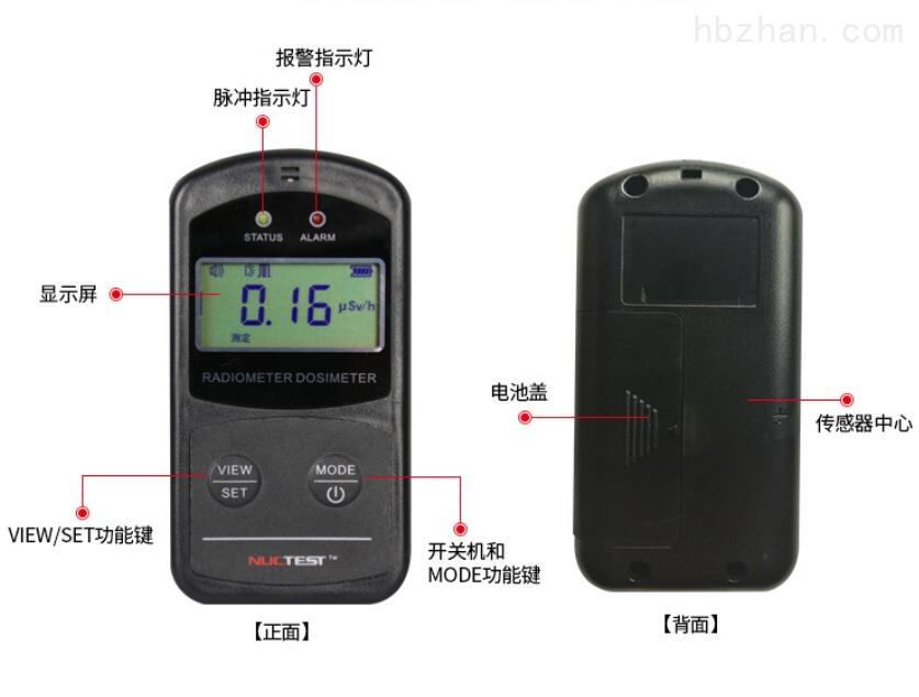 NT6102个人辐射剂量报警仪