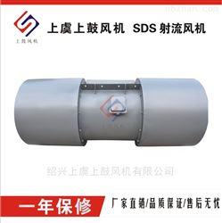 SDS射流风机
