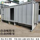JQ-PF自动喷粉回收室