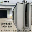 五金喷粉固化回收设备
