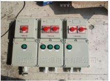 8回路挂式铝合金防爆配电箱