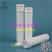 瑞尼克生產萊伯泰科四氟消解管TF-36 50ml