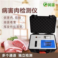 FT-BR12病害肉检测仪
