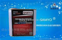 烯碳复合富勒烯钛抗磨修复保护剂