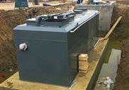 地埋式污水处理设备生产厂家
