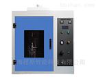 NFPA701-1帷幕燃烧测试仪