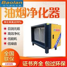广州油烟净化器安装清洗