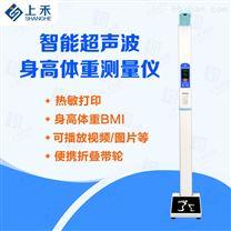 便携式超声波身高体重测量仪