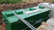 邯鄲農村生活汙水處理betway必威手機版官網