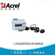 ADL3000-CT/FC二次改造用导轨式计量装置 需量表