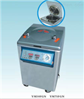 YM50FGN/YM75FGN立式压力蒸汽灭菌器