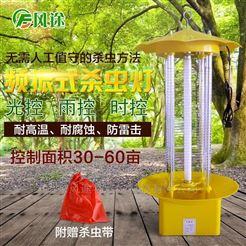 FT-S16频振式农用杀虫灯