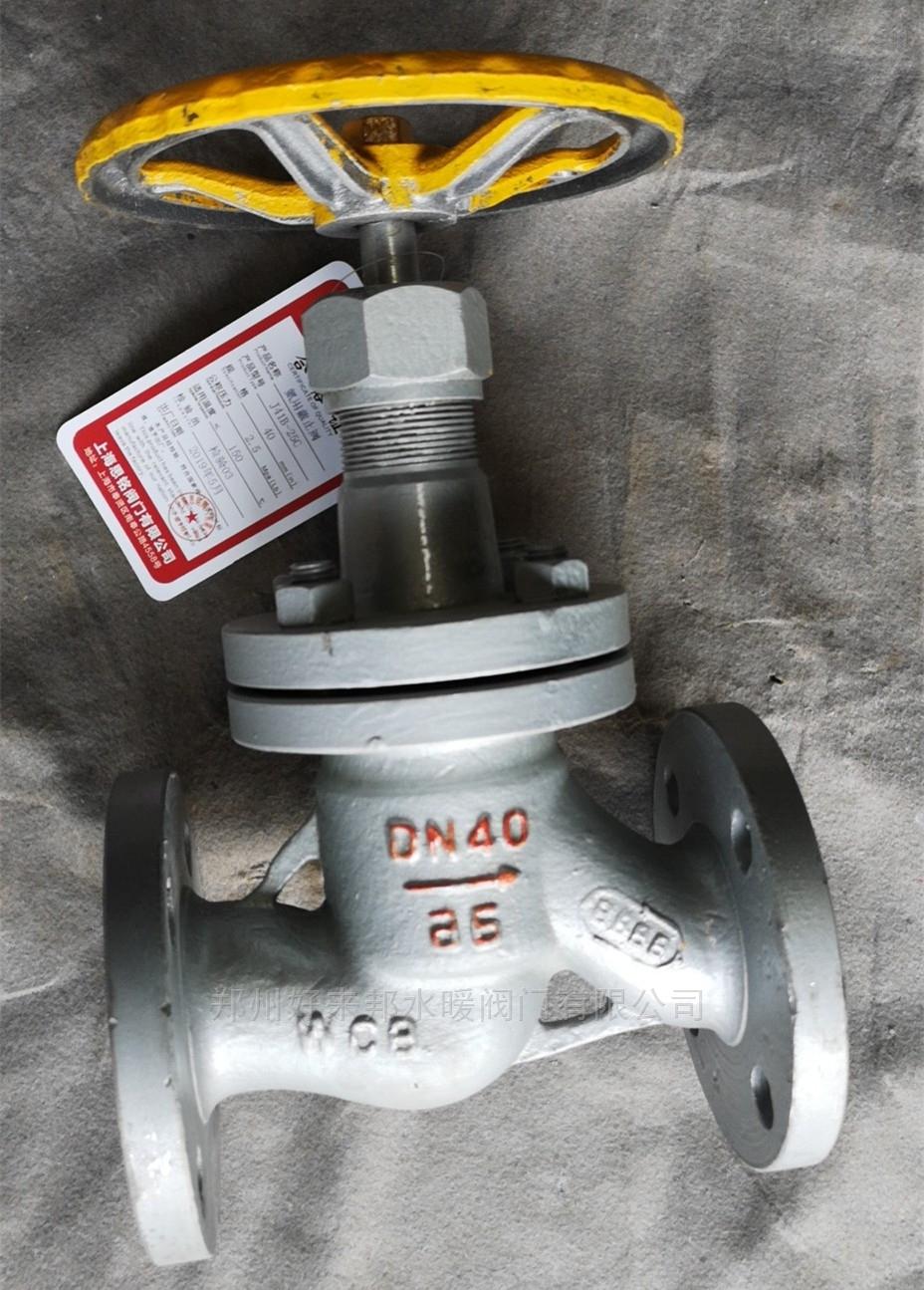上海思铭铸钢氨用截止阀