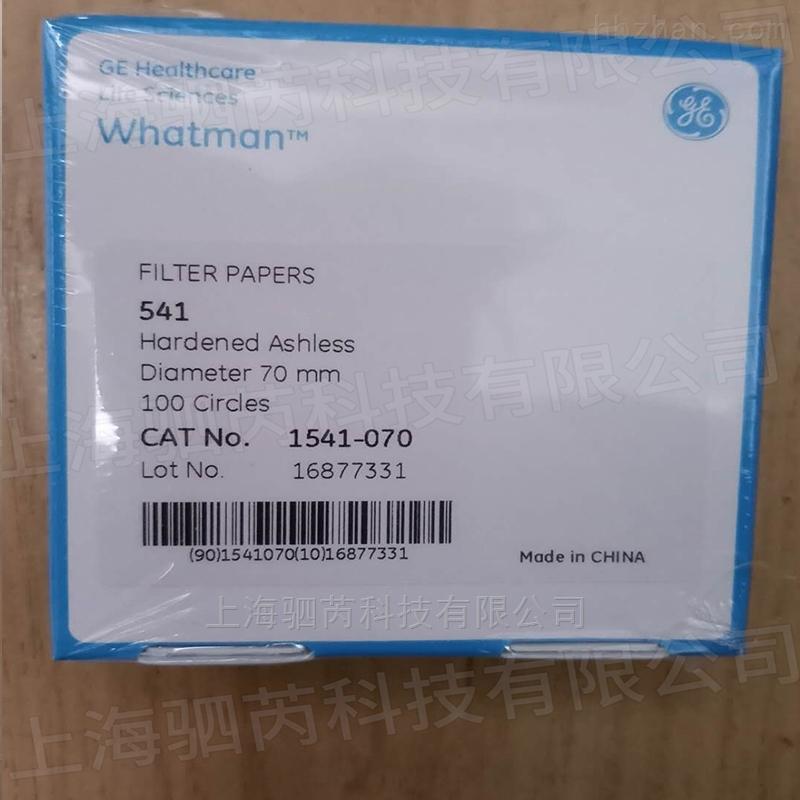 whatman541号滤纸hardened filter paper