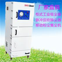 滤筒式除尘器 柜式工业集尘器