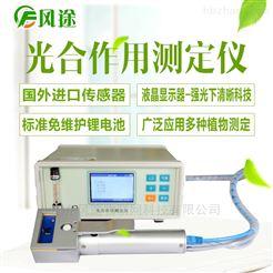 FT-GH20植物光合作用测定仪报价