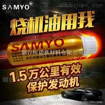 SAMYO石墨烯复合发动机抗磨修复保护剂200ml