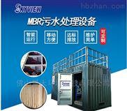 集装箱一体化污水处理设备 工业超滤处理