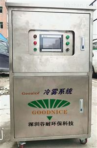 GN-1630供應養殖場噴霧除臭設備系統