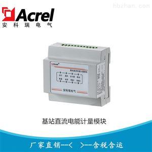 AMC16-DETT基站直流电能计量模块 AMC数据中心监控装置