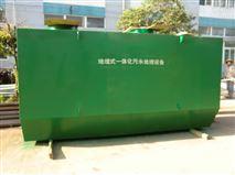 日处理100吨地埋式一体化污水处理系统