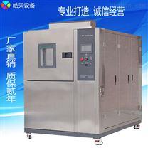 皓天betway必威手機版官網製造高低溫冷熱衝擊試驗箱