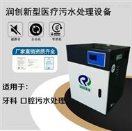RCXD社区诊所污水处理器定制