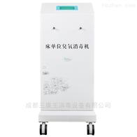 CDX-S600医用床单位臭氧消毒机