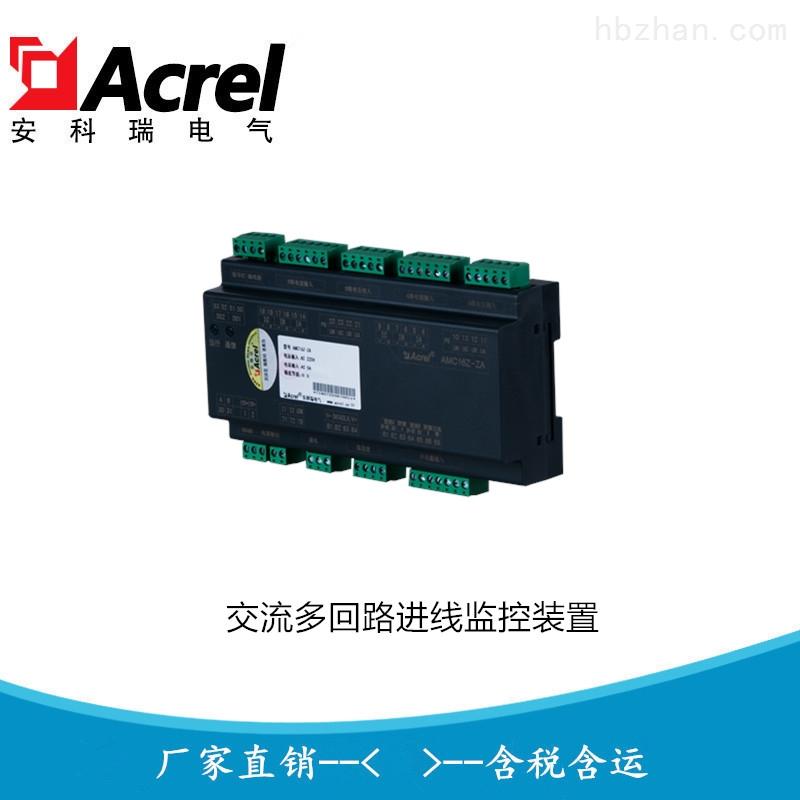 AMC进线多回路监控装置 精密配电监测装置
