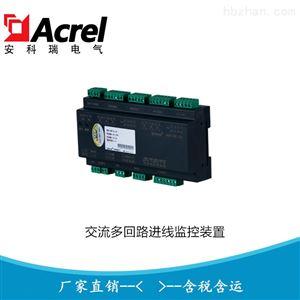 AMC16Z-ZAAMC进线多回路监控装置 精密配电监测装置
